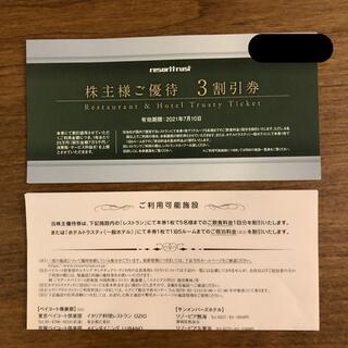 リゾートトラスト 株主優待3割引券(2021.7期限)(レストラン/食事券)