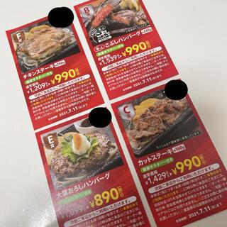 スカイラーク(すかいらーく)の【4枚セット】ステーキガスト クーポン(レストラン/食事券)