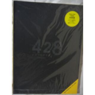 428 ~封鎖された渋谷で~ PREMIUM FAN DISC(未開封)(その他)