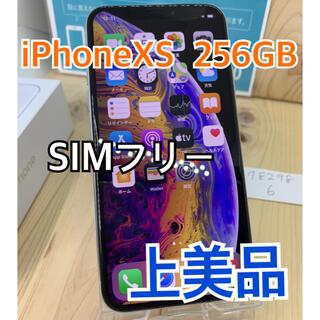 アップル(Apple)の【A】【上美品】iPhone Xs Silver 256 GB SIMフリー(スマートフォン本体)