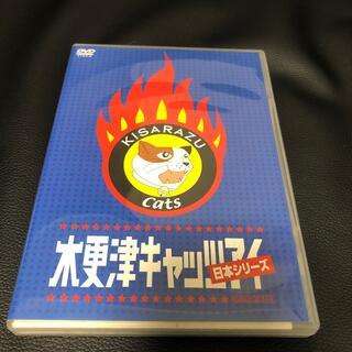 アラシ(嵐)の木更津キャッツアイ 日本シリーズ DVD(日本映画)
