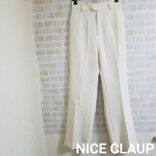 NICE CLAUP - NICE CLAUP  スラックス パンツ