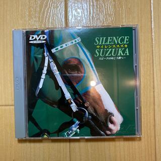 サイレンススズカ DVD(スポーツ/フィットネス)