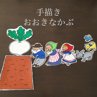 パネルシアター 手描き おおきなかぶ(その他)
