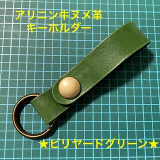 ★*☆【アリニンヌメ】ビリヤードグリーン★キーホルダー(キーホルダー)