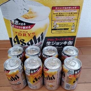 アサヒ - アサヒ 生ジョッキ缶 8缶 ビール、アルコール度数5%