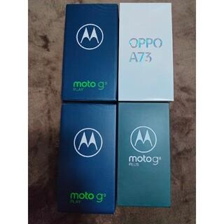 アンドロイド(ANDROID)のSIMフリー まとめ売り OPPO A73 moto g8 moto g9(スマートフォン本体)