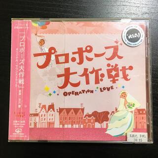【中古】プロポーズ大作戦 サウンドトラック CD フジテレビ系月曜9時ドラマ (テレビドラマサントラ)