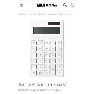 ムジルシリョウヒン(MUJI (無印良品))の【美品】無印良品 電卓 12桁 ホワイト(その他)