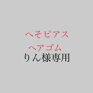 りん様専用(その他)