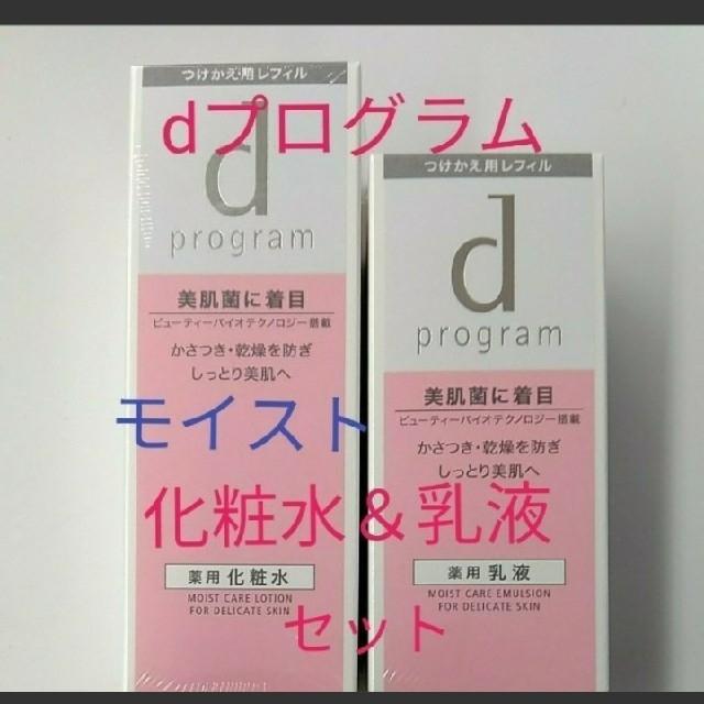 d program(ディープログラム)の資生堂 dプログラム モイスケア ローション&エマルジョン MB つけかえ 2点 コスメ/美容のスキンケア/基礎化粧品(化粧水/ローション)の商品写真