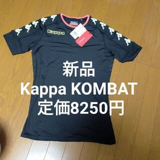 カッパ(Kappa)の新品 Kappa KOMBAT コンプレッション プラシャツ定価 8250円(ウェア)