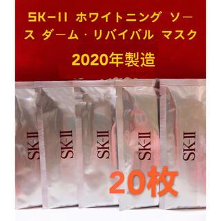 SK-II  ホワイトニング ダーム・リバイバル マスク20枚