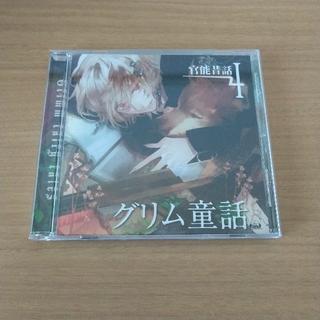 CD☆官能昔話4~グリム童話~(朗読)
