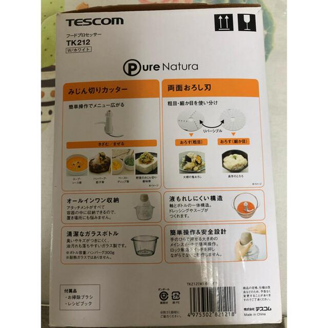 TESCOM(テスコム)のTESCOM フードプロセッサー スマホ/家電/カメラの調理家電(フードプロセッサー)の商品写真
