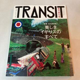 TRANSIT トランジット 美しきイギリスのすべて(地図/旅行ガイド)