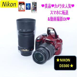 Nikon - ❤カメラ女子人気❤高画質 スマホに転送&動画OK❤Nikon D3300❤