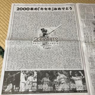 坂本勇人 2000本安打記念広告 読売新聞(印刷物)