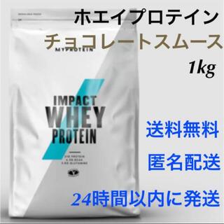 MYPROTEIN - マイプロテイン インパクトホエイプロテイン チョコレートスムース 1kg 筋トレ
