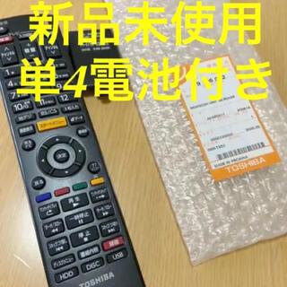 東芝 - 【新品未使用】TOSHIBA  レコーダー テレビ リモコン  SE-R04