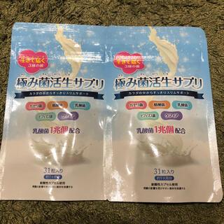極み菌活生サプリ 2袋(ダイエット食品)