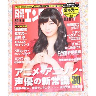 AKB48 - 日経エンタテインメント 2013年 9月号 指原莉乃 雑誌