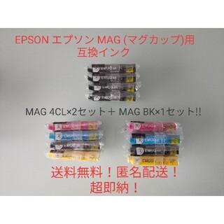 エプソン(EPSON)の新品 EPSON エプソン 互換インク MAG マグカップ 12個セット!!(オフィス用品一般)