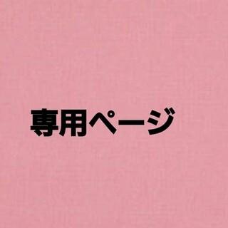 【ミナヲ様専用】ブ 5/7(まつ毛美容液)