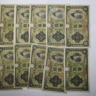 1次和気清麿10円札10枚セット 兌換券 古銭 古紙幣 旧札 旧紙幣(貨幣)