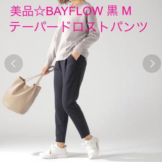 ベイフロー(BAYFLOW)の美品☆BAYFLOW テーパードパンツ 黒 L(カジュアルパンツ)