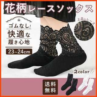 レース ソックス ブラック レディース 靴下 レースソックス 韓国ファッション