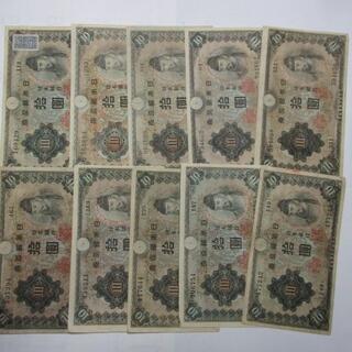 2次和気清麿10円札10枚セット 不換紙幣 古銭 古紙幣 旧札 旧紙幣(貨幣)