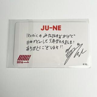 アイコン(iKON)のジュネ フォトカード(アイドルグッズ)