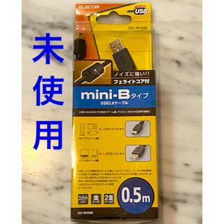 エレコム(ELECOM)のUSBケーブル♥️mini-B】 USB2.0  フェライトコア付 0.5m(PC周辺機器)