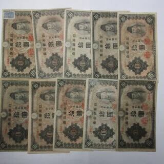 3次和気清麿10円札10枚セット 改正不換紙幣 古銭 古紙幣 旧札 旧紙幣(貨幣)