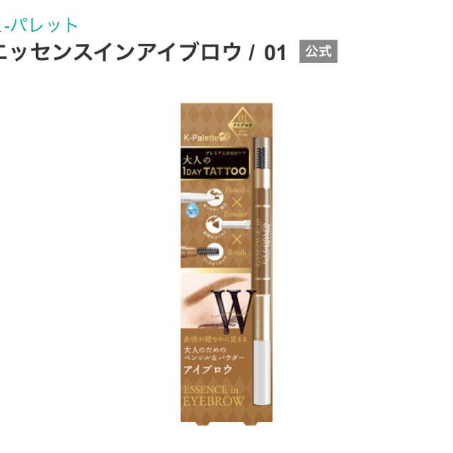 K-Palette(ケーパレット)の【新品】K-Palette エッセンスインアイブロウ ペンシル・パウダー・ブラシ コスメ/美容のベースメイク/化粧品(アイブロウペンシル)の商品写真