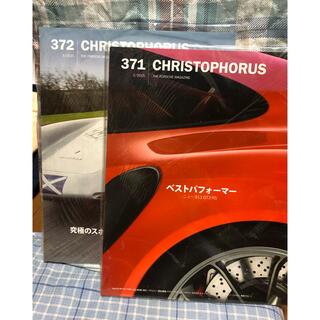 ポルシェ(Porsche)の【未開封】ポルシェ マガジン 雑誌 クリストフォーラス【2冊組】(趣味/スポーツ)
