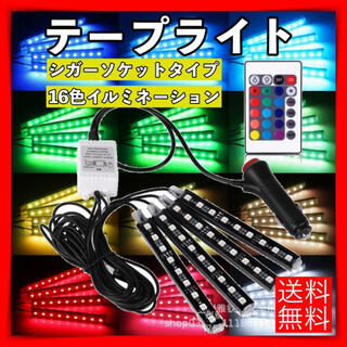 LED イルミ ライト 16色 テープ イルミネーション 車内 アクセサリー 車