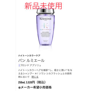 KERASTASE - 新品未使用☆ケラスターゼ ブランドアブソリュ シャンプー250ml