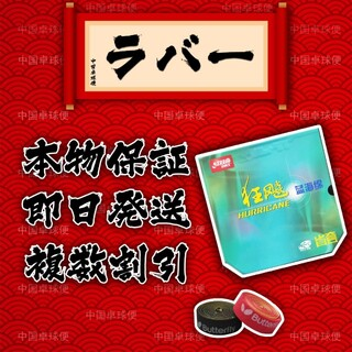 紅双喜 卓球ラバー 省チーム用キョウヒョウNEO3新品ブルースポンジ DHS