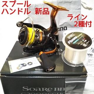 SHIMANO - シマノ 18ソアレBB C2000SSHG スプール&ハンドル未使用ラインおまけ