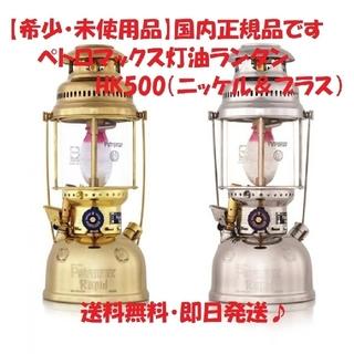 ペトロマックス(Petromax)の【希少・未使用品】国内正規品ペトロマックス HK500(ニッケル&ブラス)(ライト/ランタン)