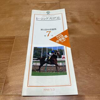レーシングプログラム 1998年 中京記念(印刷物)