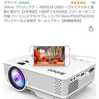 GW値下げ!!jinhoo ホームプロジェクター