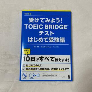 【CD付き】TOEIC BRLDGE 参考書