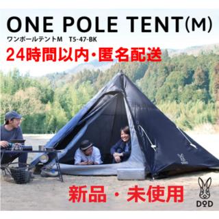 【新品・未使用】DOD テントT5-47-BK ワンポールテント ブラック