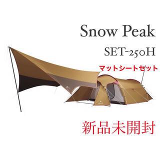 Snow Peak - 最安値 スノーピークエントリーパック TT と専用のマットシートセット 新品