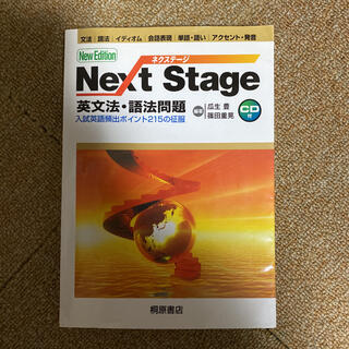 Next Stage(ネクステージ)英文法・語法問題 入試英語頻出ポイント21…