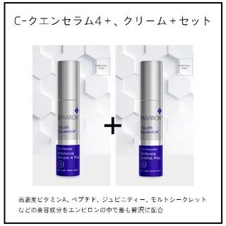 【リピ・セット割あり】C-クエンスセラム4 + クリーム+ エンビロン
