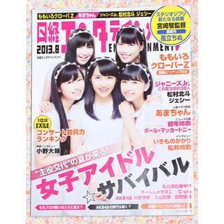日経エンタテインメント 2013年 8月号